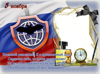 С Днем военного разведчика. Открытка, рамка для фото. Российский флаг, эмблема разведчиков. 5 ноября.