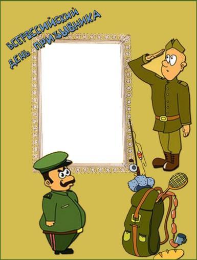 Всероссийский день призывника. Открытка, рамка для фото.