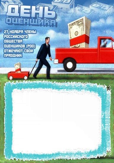 День МОРСКОЙ ПЕХОТЫ, а так же День оценщика в России. День оценщика. Открытка, фоторамка.