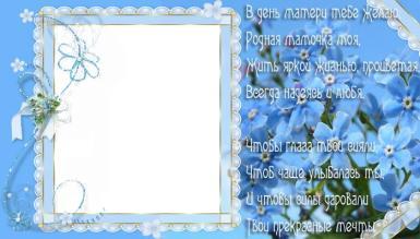 День матери в России. День матери. Открытка, фоторамка в голубых тонах.