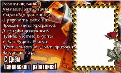 День банковского работника в России. С Днем банковского работника!. Открытка, фоторамка.
