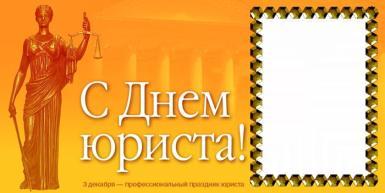 День юриста в России. С Днем юриста!. Открытка, фоторамка с изображением статуи правосудия.
