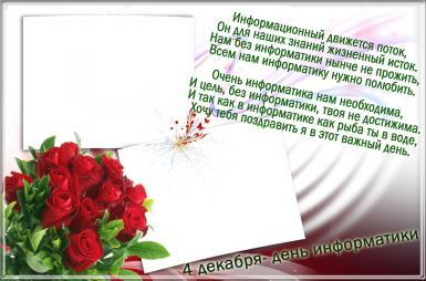 День информатики в России. День информатики. Открытка, фоторамка, поздравление в стихах.
