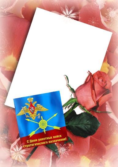 С Днем ракетных войск стратегического на. Открытка, рамка для фото, розовая роза.
