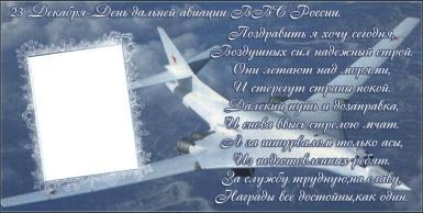 День снежных ангелов, а так же День дальней авиации ВВС России. День дальней авиации ВВС России. Открытка, рамка для фото. Самолет.