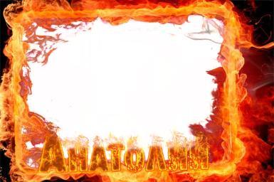 На каждый день. Рамка, фотоэффект: Брутальная фоторамка для Анатолия. Фоторамка для Анатолия. Огненные буквы, огненная фоторамка. Толя, Толик, Тоха, Анатолий.