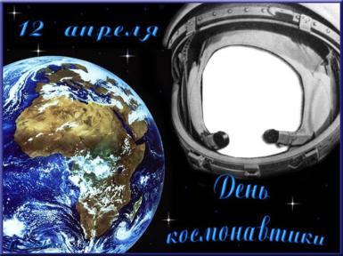 Всемирный день авиации и космонавтики. 12 апреля. День космонавтики