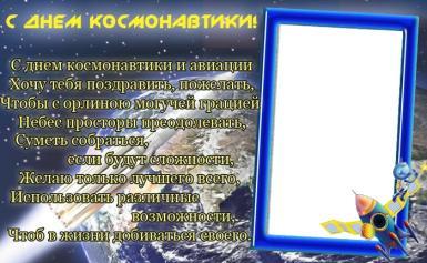 Всемирный день авиации и космонавтики. С Днем космонавтики!. С днем космонавтики и авиации Хочу тебя поздравить, пожелать Чтобы с орлиною могучей, грацией Небес просторы преодолевать.