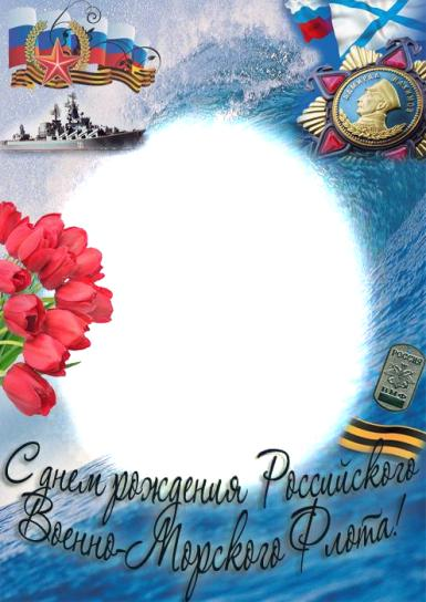 День основания российского Военно-морско. Открытка, фоторамка.