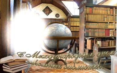 С Международным днем школьных библиотек!. Открытка, фоторамка. Библиотека, глобус.