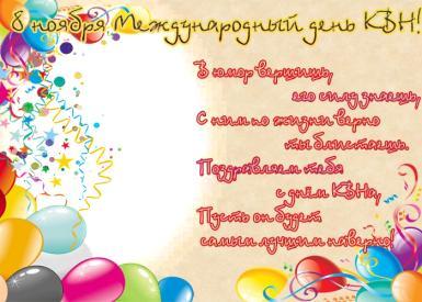 День КВН. Открытка, рамка для фото к празднику День Клуба Веселых и Находчивых