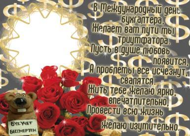 Фоторамка Международный день Бухгалтера Фоторамка для фото, Открытка, фоторамка, поздравление в стихах. Значок доллара, букет красных роз.