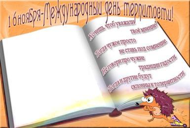 16 ноября - Международный день терпимост. Открытка, фоторамка, поздравление в стихах.
