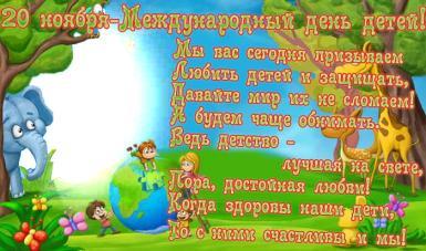 20 ноября - день детей!. Стихи:Мы вас сегодня призываем Любить детей и защищать, Давайте мир их не сломаем! А будем чаще обнимать