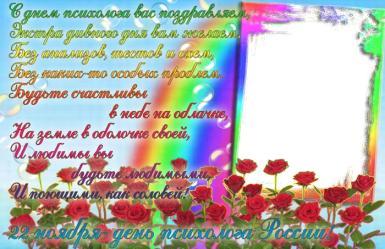 С Днем психолога. Открытка, фоторамка с радугой и цветами, поздравление в стихах.
