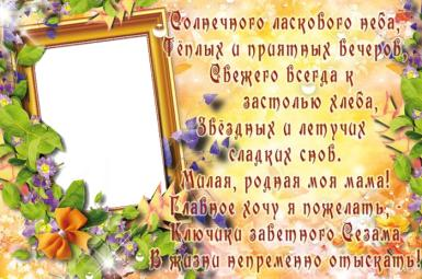 День матери в России. Милой маме. Открытка, фоторамка ко Дню матери. Поздравление в стихах.