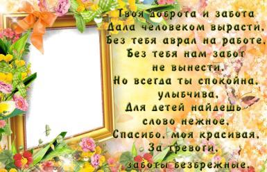 День матери в России. Благодарность женщине. Открытка, нежные стихи со словами благодарности. Фоторамка.