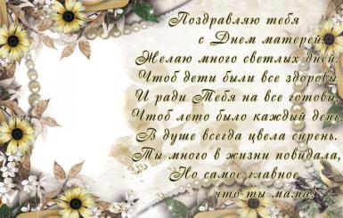 День матери в России. С Днем матерей. Открытка, фоторамка, поздравление в стихах.