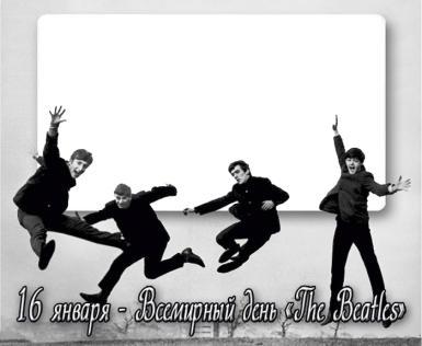 Всемирный день «The Beatles». Всемирный день The Beatles. Ваше фото за спинами знаменитой ливерпульской четверки.