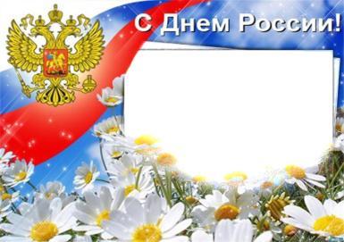 День России.