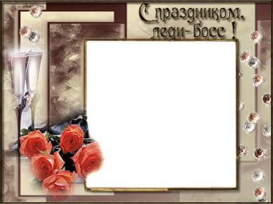 День БОССА, а так же Международный день АНЕСТЕЗИОЛОГА. С праздником, Леди-Босс!. Поздравление начальнице.