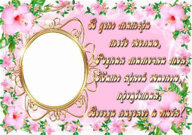 День матери в России. С днем Матери. Фоторамка, стихи: В день матери тебе желаю, родная мамочка моя, жить яркой жизнью, процветая, всегда надеясь и любя!
