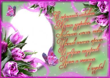 День матери в России. Открытка маме. Стихи: С огромной любовью желаю здоровья любимая мама тебе цветов самых ярких