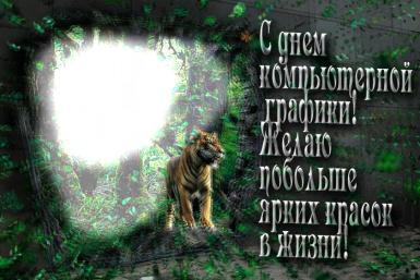 День юриста в России. С днем компьютерной графики!. Компьютерная анимация - тигр, лес.