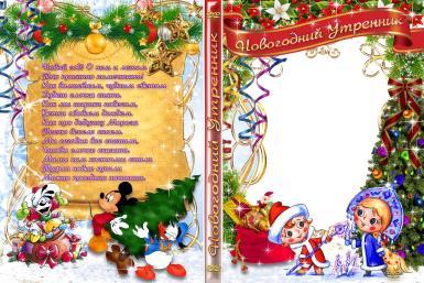 Этикетки, приглашения. Рамка, фотоэффект: Новогодний утренник - обложка для DVD. Новый год! О нем и летом Так приятно помечтать!  Как волшебным, чудным светом Будет елочка сиять.  Как мы шарики повесим, Ветки обовьем дождем.  Как про дедушку Мороза Песню весело