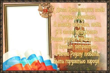 С Днем конституции!. Открытка, фоторамка. Российский флаг, кремль, поздравление в стихах.
