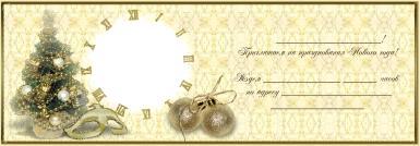 Этикетки, приглашения. Рамка, фотоэффект: Новогоднее приглашение. Шаблон пригласительного билета в светло-желтой цветовой гамме с наряженной елкой и овальной рамкой для фото.