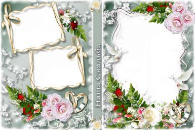 Этикетки, приглашения. Рамка, фотоэффект: DVD Наша свадьба. Обложка для диска. Три выреза для фото.