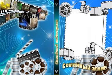 Этикетки, приглашения. Рамка, фотоэффект: Семейный видеоархив. Обложка для DVD