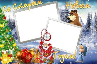 Тройная фоторамка к Старому Новому году. Рамка-пожелание счастья, любви, здоровья! Поздравление к Старому Новому году. Три рамки в одной. Зима, снежинки, снег, ель.