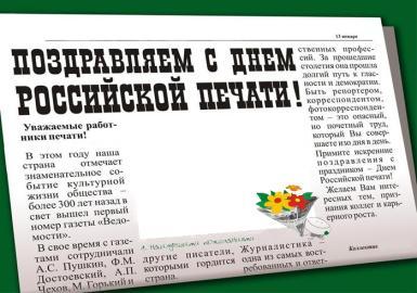 День российской печати. Открытка, фоторамка, поздравление в стихах.