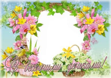 Праздник прихода весны.