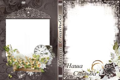 Этикетки, приглашения. Рамка, фотоэффект: Наша свадьба. Обложка для DVD в строгом дизайне