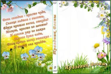 Этикетки, приглашения. Рамка, фотоэффект: Обложка для DVD - праздник Весны. Красивая обложка с летними мотивами. Ромашки, зеленая поляна. День сегодня - просто чудо, Солнце льётся с высоты, Вдруг пришла весна, откуда? Может, просто из мечты? И совсем уже н