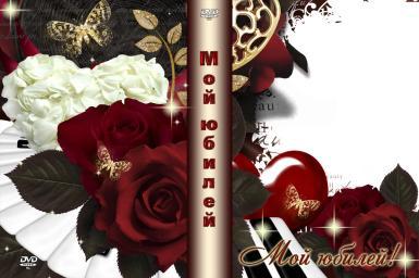 Этикетки, приглашения. Рамка, фотоэффект: Мой юбилей!. Обложка для DVD. Темно-бардовые розы, драгоценное сияние.