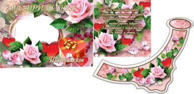 Этикетки, приглашения. Рамка, фотоэффект: Мое признание. Этикетка для шампанского. Розовые розы