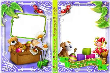 Этикетки, приглашения. Рамка, фотоэффект: До свидания, детский сад!. Обложка для DVD. Игрушки, плывущие в коробке к тропическому острову.