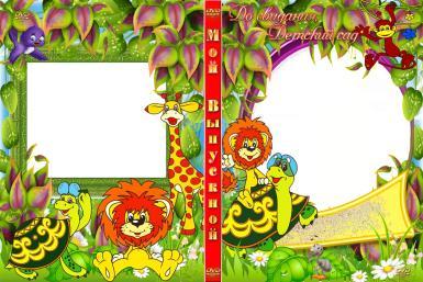 Этикетки, приглашения. Рамка, фотоэффект: Обложка для DVD До свиданья, детский сад. Два выреза под фото. Мой выпускной. Дизайн с героями мультфильма Львенок и Черепаха.