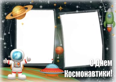 Всемирный день авиации и космонавтики. С Днем космонавтики!. Фоторамка для двух фотографий код Дню космонавтики.