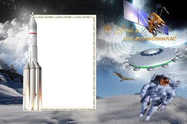 Всемирный день авиации и космонавтики. С Днем космонавтики!. Фоторамка для одной фотографии ко Дню космонавтики.