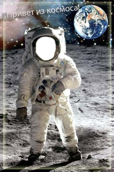 Всемирный день авиации и космонавтики. Привет из космоса!. Космонавт в скафандре, на поверхности луны.