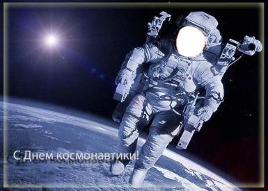 Всемирный день авиации и космонавтики. С Днем космонавтики!. Космонавт в открытом космосе, в скафандре и автономной системой ориентации в космическом пространстве.