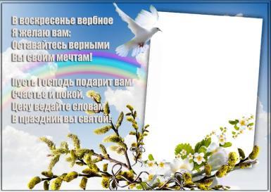 Вербное Воскресенье. Вербное воскресенье. В воскресенье вербное Я желаю вам: Оставайтесь верными  Вы своим мечтам!
