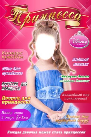 Звезды, журналы. Рамка, фотоэффект: Принцесса. Коллаж, фотомонтаж, шаблон для фотошопа. Обложка гламурного журнала. Розовый фон. Принцесса в голубом платье, светлые волосы.
