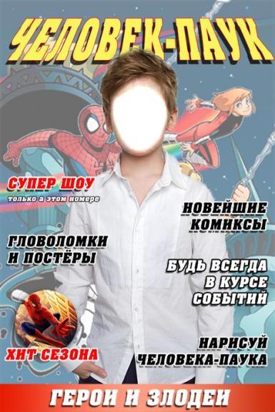Звезды, журналы. Рамка, фотоэффект: Человек-паук. Коллаж, фотомонтаж, шаблон для фотошопа. Обложка журнала.