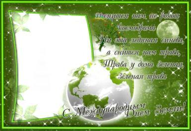 Международный день Земли.